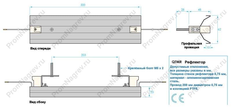 Рефлектор QTMR для галогеновых излучателей 300x62 мм в наличии