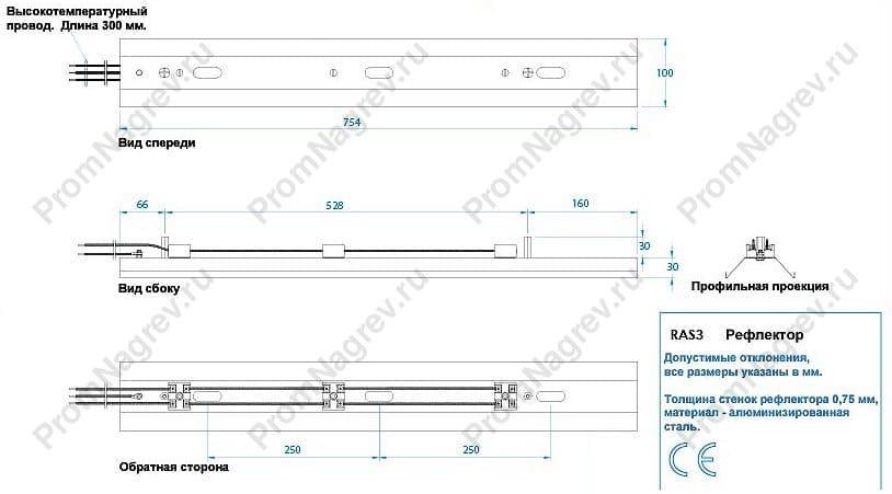 Чертеж рефлектора RAS 3  для керамических нагревателей 100x60x754 мм
