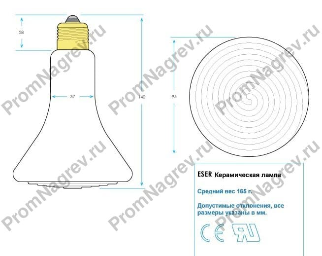 Керамическая лампа ESER 150 Вт