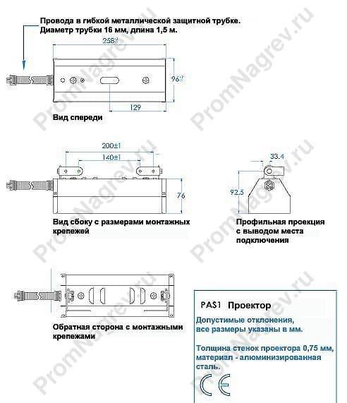 Чертеж проектора PAS 1 для керамических нагревателей 96x76x258 мм