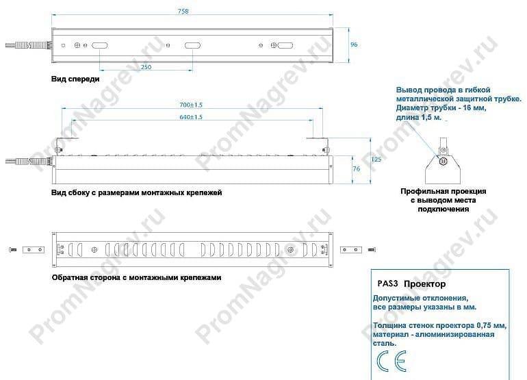 Чертеж проектора PAS 3 для керамических нагревателей 94x76x758 мм