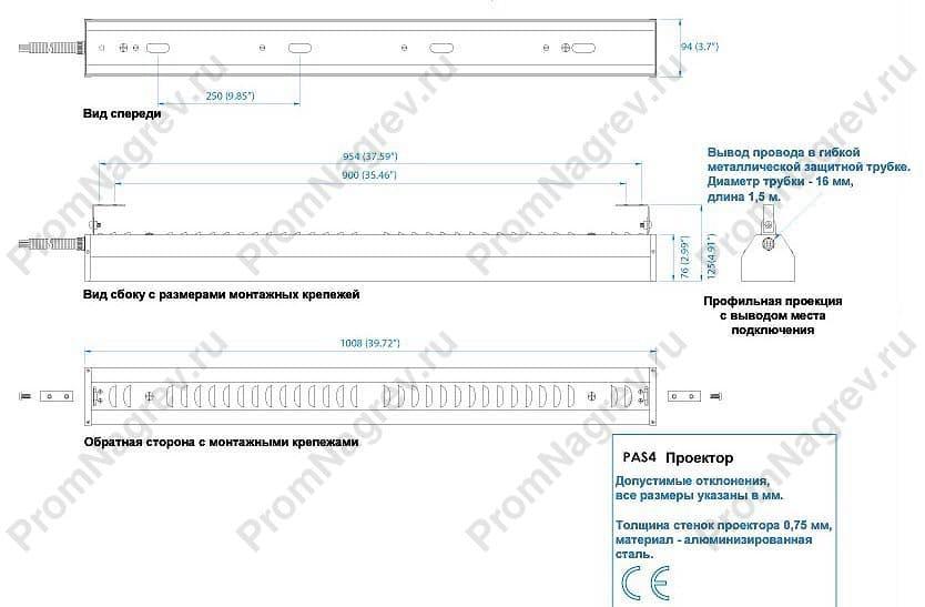 Чертеж проектора PAS 5 для керамических излучателей 94x76x1258 мм
