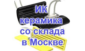 Распродажа ИК длинноволновых керамических нагревателей