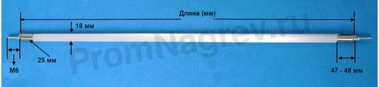 Инфракрасный нагреватель кварцевый трубчатый диаметр 18 мм,  обогреваемая длина 750 мм, мощность до 600 Вт,  молочное стекло, шпилька М6