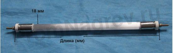 Инфракрасный нагреватель кварцевый трубчатый диаметр 18 мм, мощность 1000 Вт, длина  от 450 до 910 мм, молочное стекло, шпилька