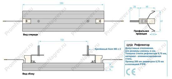 Рефлектор QTSR для галогеновых излучателей 250x62 мм в наличии