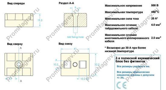 Чертеж двухполюсного керамического блока без фитингов