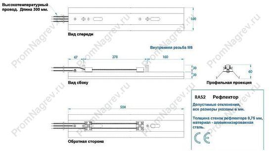 Чертеж рефлектора RAS 2  для керамических нагревателей 100x60x504 мм