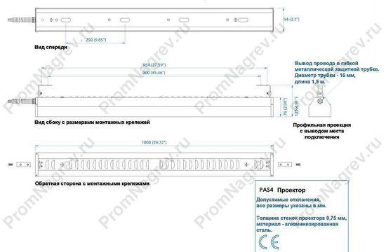 Чертеж проектора PAS 4 для керамических излучателей 94x76x1008 мм