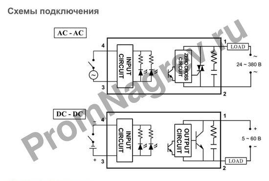 Однофазное твердотельное реле SSR тип AC-AC, схема подключения
