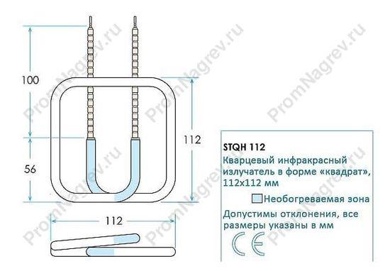 "Чертеж инфракрасного кварцевого излучателя тип ""квадрат"" STQH 120 150-400 Вт, 120x120 мм"