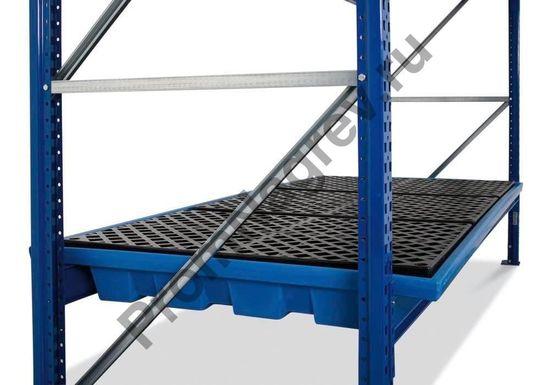 Полиэтиленовый поддон с решеткой из пластика (PE) под стеллаж с шириной полок 2700 мм.