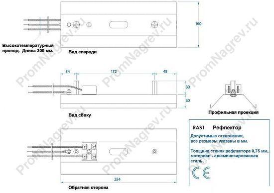 Чертеж рефлектора RAS 1 для керамических нагревателей 100x60x254 мм