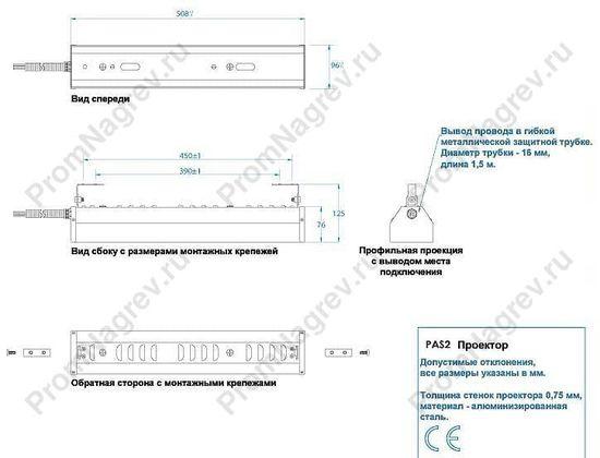 Проектор PAS 94x76x508 мм