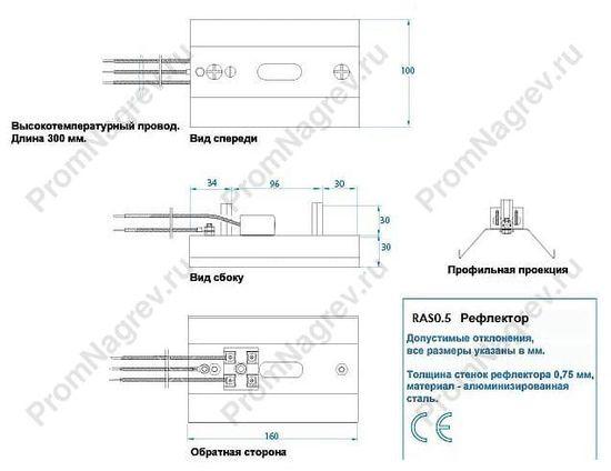 Чертеж рефлектора RAS 0,5 для керамических нагревателей