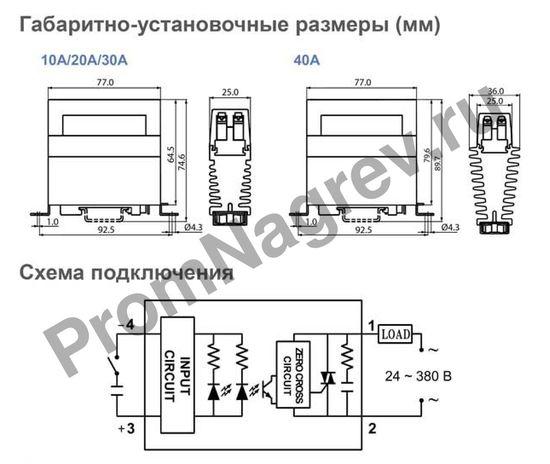 SSR-K однофазное реле тип DC-AC, схема подключения