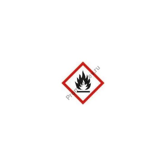 Легковоспламеняющиеся вещества.