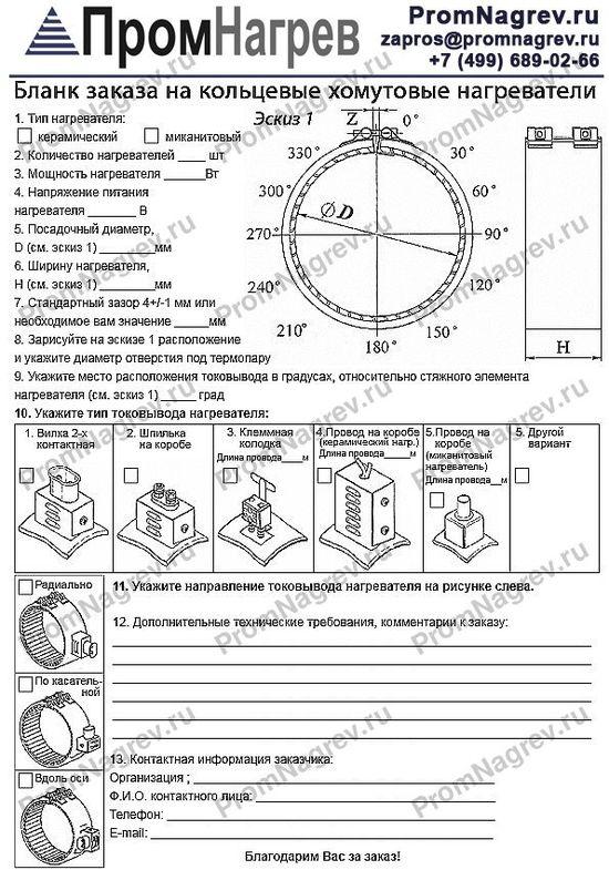 Бланк заказа кольцевого керамического нагревателя по ваши параметрам